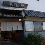 ▲日本料理・割烹「あしや」。ここで昼食しました。