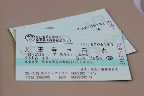 くろしお1号